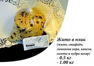 Кетъринг -  Жито в плик - 0,5 кг. -2,50 лв.
