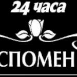 24chasaspomen