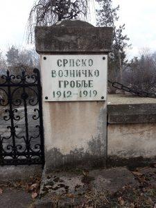 Сръбските войнишки гробища надпис сръбски