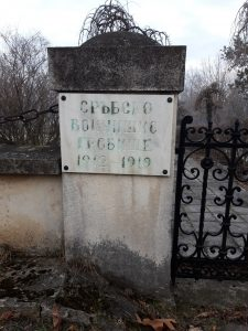 Сръбските войнишки гробища надпис български