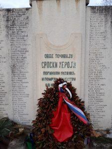 Сръбските войнишки гробища посвещение