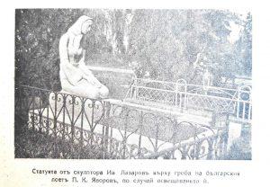 Гробът на Пейо Яворов, 1878-1914
