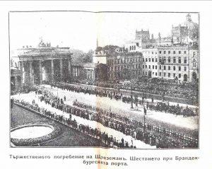 Погребението на Щреземан - Бранденбургската врата