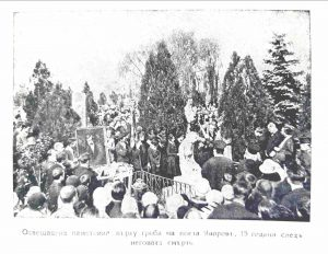 Гробът на Яворов
